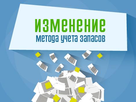 Изменение метода учета запасов – тема номера издания БУХГАЛТЕР&ЗАКОН № 29
