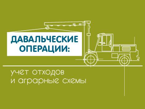 Давальческие операции: учет отходов и аграрные схемы - тема номера издания БУХГАЛТЕР&ЗАКОН № 44