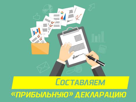 """Cоставляем """"прибыльную"""" декларацию – тема номера """"БУХГАЛТЕР&ЗАКОН"""" № 3"""