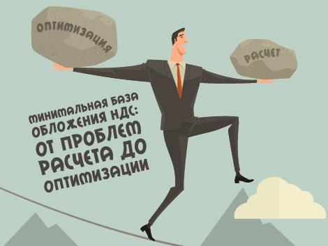 Минимальная база обложения НДС - тема номера БУХГАЛТЕР&ЗАКОН № 07