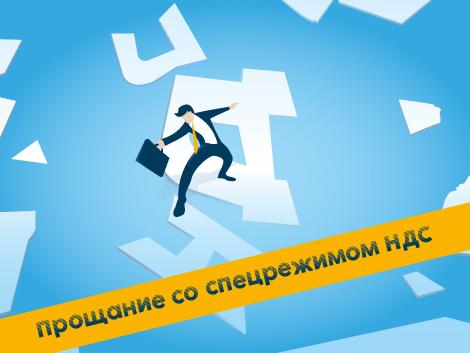 Прощание со спецрежимом НДС - тема номера издания БУХГАЛТЕР&ЗАКОН № 04