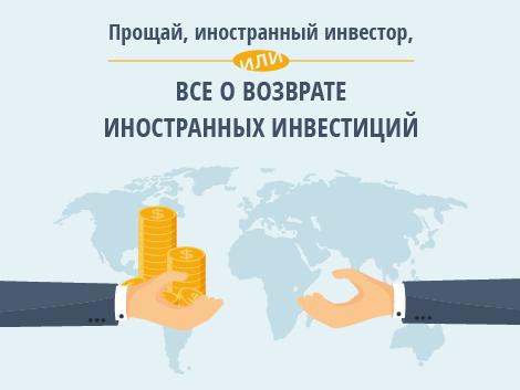 Прощай, иностранный инвестор, или Все о возврате иностранных инвестиций - тема номера издания БУХГАЛТЕР&ЗАКОН №17