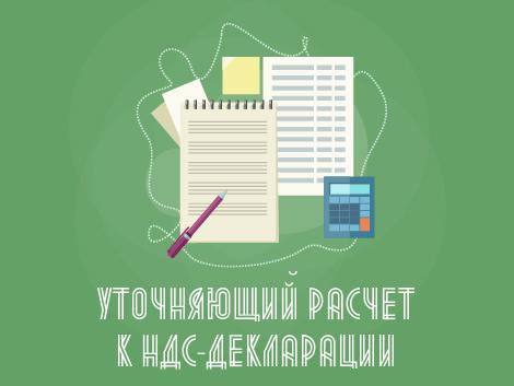 Уточняющий расчет к НДС-декларации – тема номера издания БУХГАЛТЕР&ЗАКОН № 20
