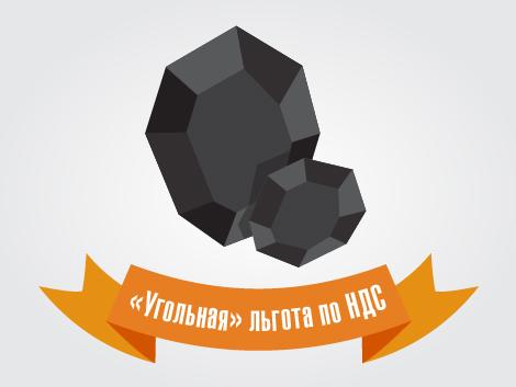 """""""Угольная"""" льгота по НДС - тема номера БУХГАЛТЕР&ЗАКОН № 24-25"""