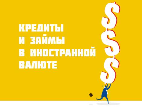 Кредиты и займы в иностранной валюте - тема номера издания БУХГАЛТЕР&ЗАКОН № 25