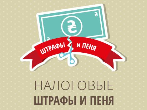 Штрафні санкції за податкові порушення — тема номера БУХГАЛТЕР&ЗАКОН № 26–27