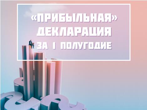 Декларация по налогу на прибыль - тема номера издания «БУХГАЛТЕР&ЗАКОН» № 28-29