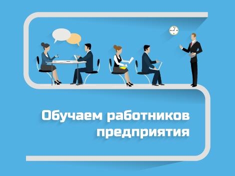 Обучаем работников предприятия – тема номера издания БУХГАЛТЕР&ЗАКОН №35