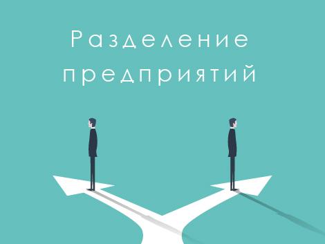 Разделение предприятий – тема номера БУХГАЛТЕР&ЗАКОН № 38