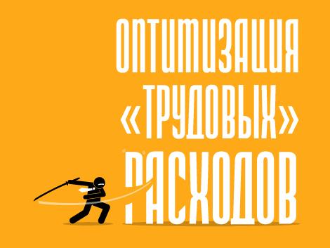 """Оптимизация """"трудовых"""" расходов - главная тема модуля БУХГАЛТЕР&ЗАКОН"""