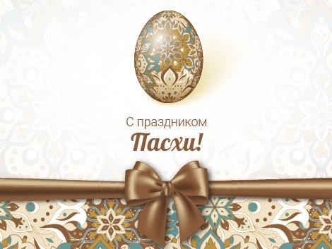 Издание БУХГАЛТЕР&ЗАКОН поздравляет вас с праздником Пасхи!