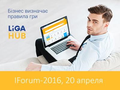 LIGA:HUB направляется на AGROPORT West Lviv 2016