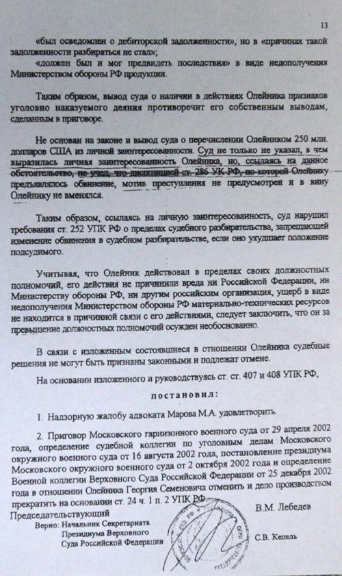 Новое дело Тимошенко: СБУ стреляет холостыми