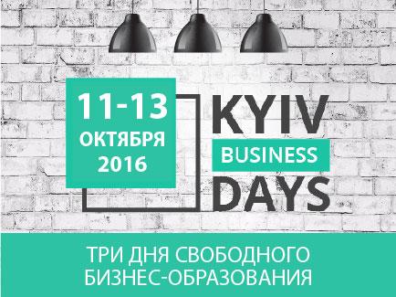 Коммуникационная платформа LIGA:HUB приглашает на Kyiv Business Days