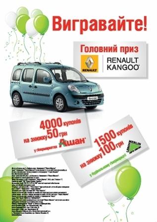 """""""Renault Kangoo"""" достанется одному из посетителей гипермаркета """"Leroy Merlin"""""""