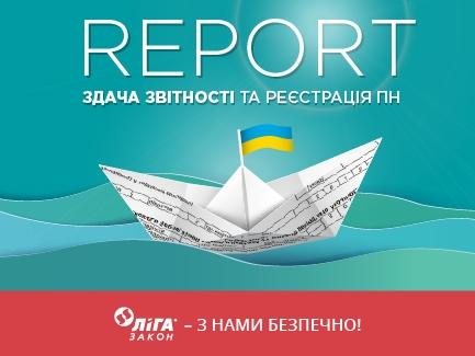REPORT обеспечивает обмен расчетами корректировки и их регистрацию в ЕРНН
