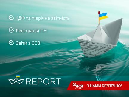 Сервис REPORT становится все более удобным