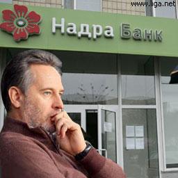 """Фирташ может стать собственником """"Надра Банка"""" уже через месяц"""