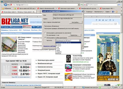 ЛІГАБізнесІнформ добавила веб-фрагменты для IE 8