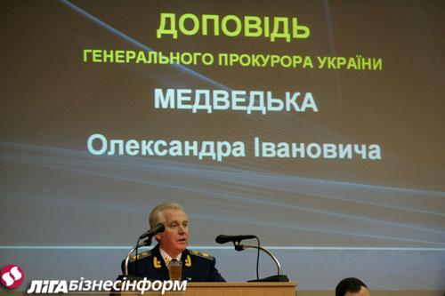 Генпрокуратура підбила підсумки-2008. Про Ющенка, Тимошенко, суддю Зварича, газі і Черновецького