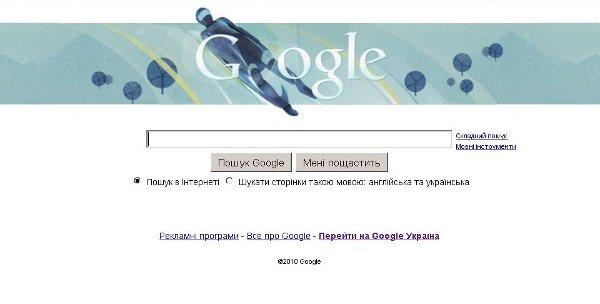 """Google"" посвятил логотип Олимпиаде"