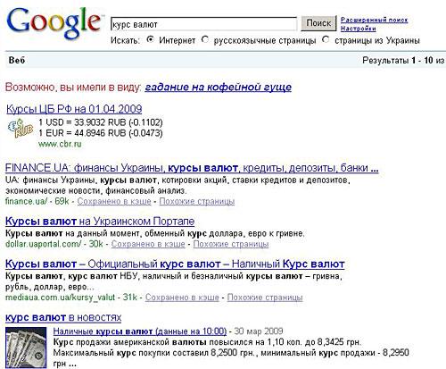 """""""Google"""" веселит пользователей 1 апреля"""