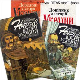 Россия критикует учебники истории Украины