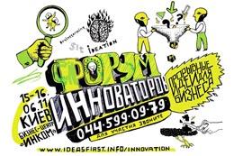 Форум инноваторов: практические советы от звезд мирового уровня в сфере инноваций