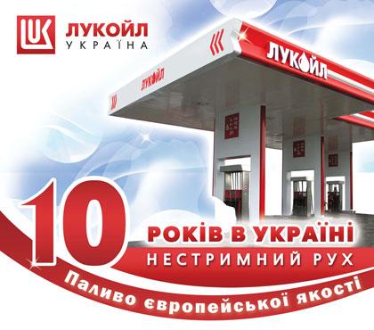 """""""ЛУКОЙЛ"""" дарит подарки в честь своего 10-летия"""