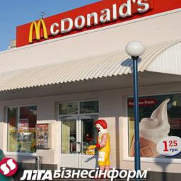 """""""МакДональдс"""" увеличит украинскую сеть в 4 раза"""
