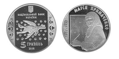 Новая монета от НБУ: в честь Марии Примаченко