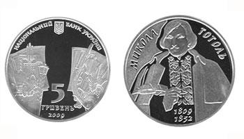 НБУ выпустил новую монету в честь Гоголя