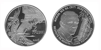 НБУ выпустил монету в честь поэта Василия Симоненко
