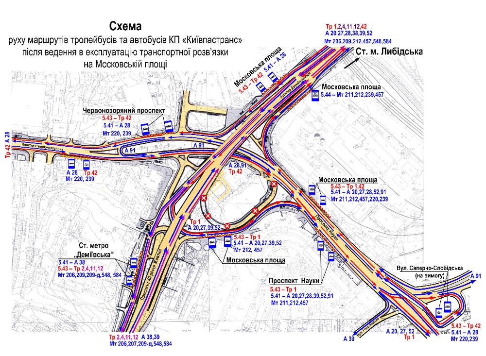 На Московській площі змінено схему руху громадського транспорту.