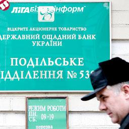 """""""Ощадбанк"""" отменит плату за справки при унаследовании сбережений"""