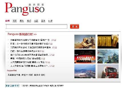 """Китайцы показали свой ответ """"Google"""""""