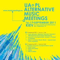 В Киеве пройдет фестиваль альтернативной музыки