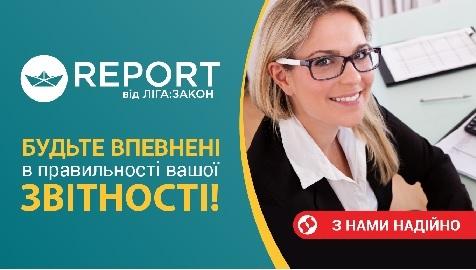 ЛИГА:ЗАКОН совместно с бухгалтерами создала новую версию сервиса REPORT