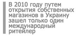 """Ритейл сказал Украине """"да"""""""
