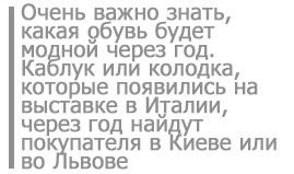 """На обувном рынке Украине по силам """"тягаться"""" с Китаем"""