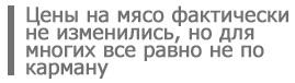 Бюджет украинской семьи: куда уходят деньги