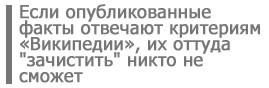 """""""Википедия"""" по-украински: о людях, статьях и деньгах"""
