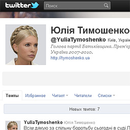 Суд долучив до справи Twitter Тимошенко