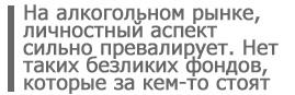 Евгений Черняк: Рынок водки подлежит изучению психотерапевта