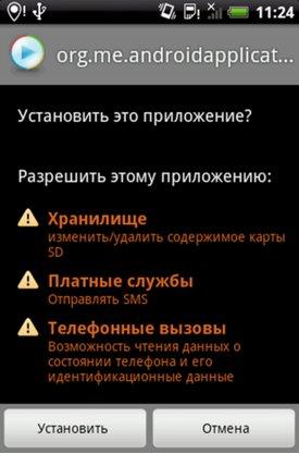 """Отловили первый SMS-вирус для """"Android""""-смартфонов"""