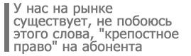 """Глава """"Астелит"""": В Украине есть крепостное право на абонента"""