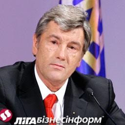 Ющенко подписал Закон по льготному налогообложению украинских товаров