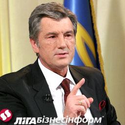 Ющенко приветствует отмену конкурса по ОПЗ