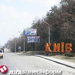 За въезд в Киев придется платить