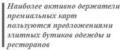 """""""Волшебные"""" кредитки для богатых украинцев"""